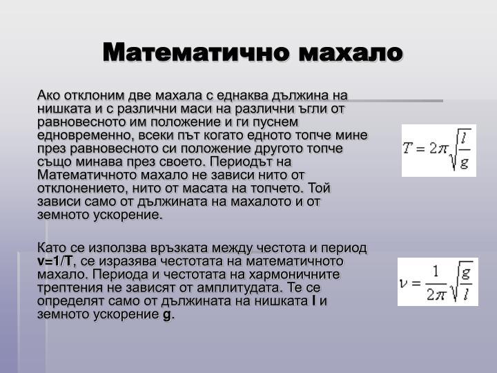 Математично махало