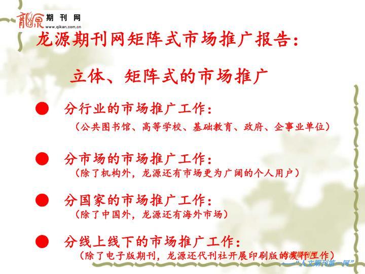 龙源期刊网矩阵式市场推广报告: