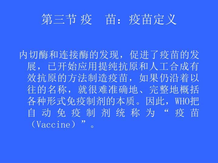 第三节 疫    苗:疫苗定义