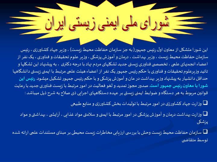 شورای ملی ایمنی زیستی ایران