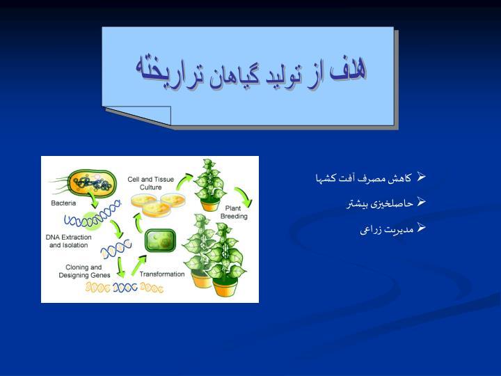هدف از تولید گیاهان تراریخته