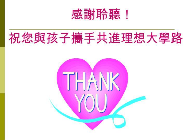 感謝聆聽!