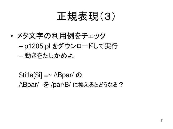 正規表現(3)