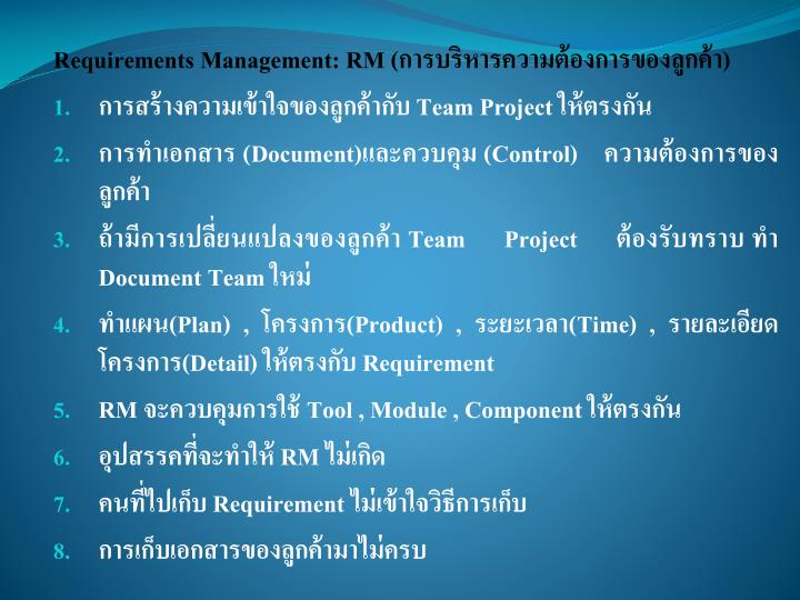 Requirements Management: RM (