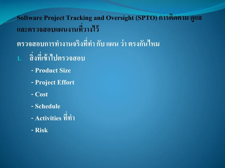 Software Project Tracking and Oversight (SPTO)