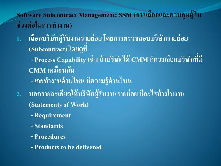 Software Subcontract Management: SSM (