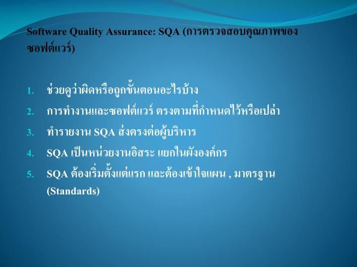 Software Quality Assurance: SQA (