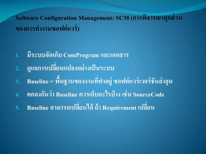 Software Configuration Management: SCM (