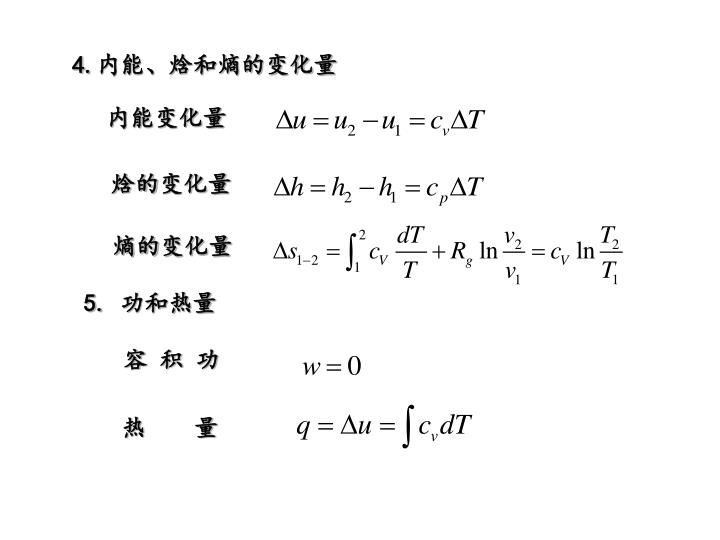 定容过程的功和热量的计算