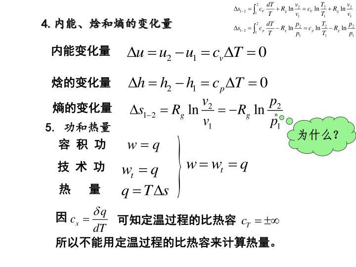 定温过程的功和热量的计算