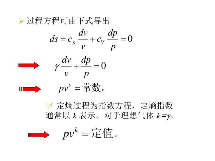 过程方程可由下式导出