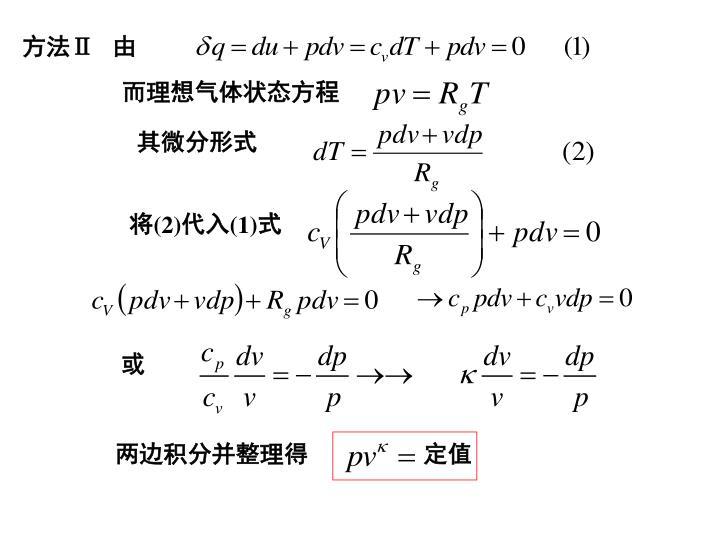 定熵过程的过程方程方法
