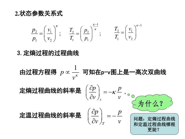 定熵过程的状态参数和过程曲线的斜率