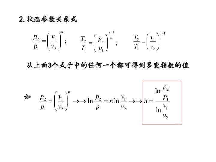 多边过程的状态参数变化规律
