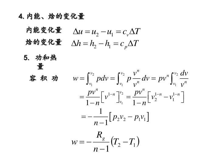 多变过程中容积功的计算