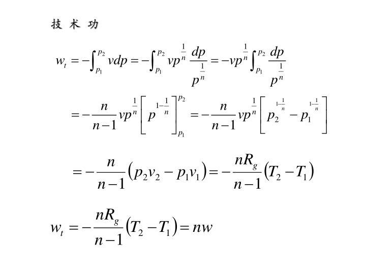 多变过程中技术功的计算