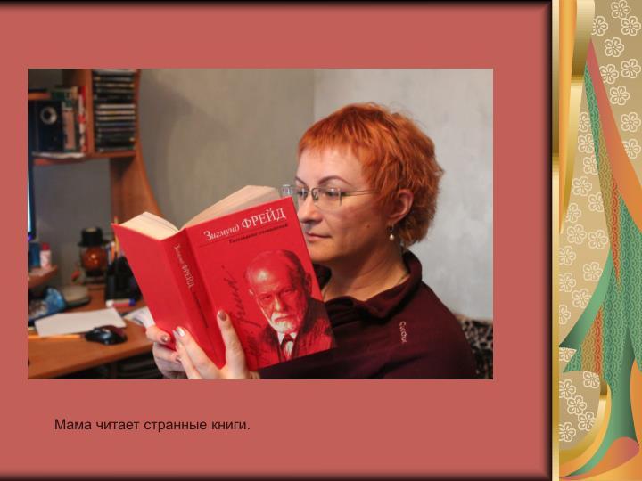 Мама читает странные книги.