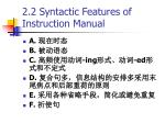 2 2 syntactic features of instruction manual