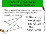 sss side side side congruence postulate
