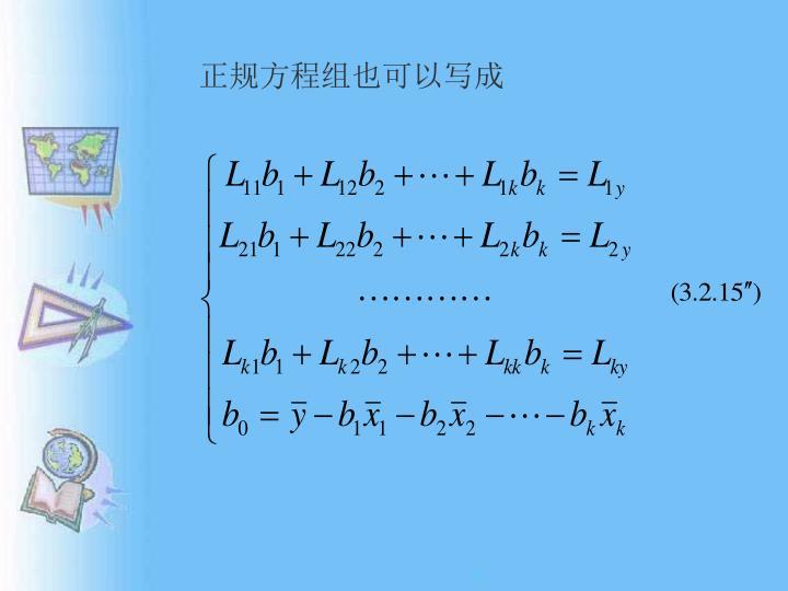 正规方程组也可以写成