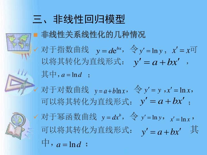三、非线性回归模型