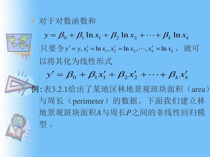 对于对数函数和
