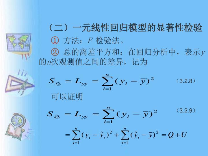 (二)一元线性回归模型的显著性检验