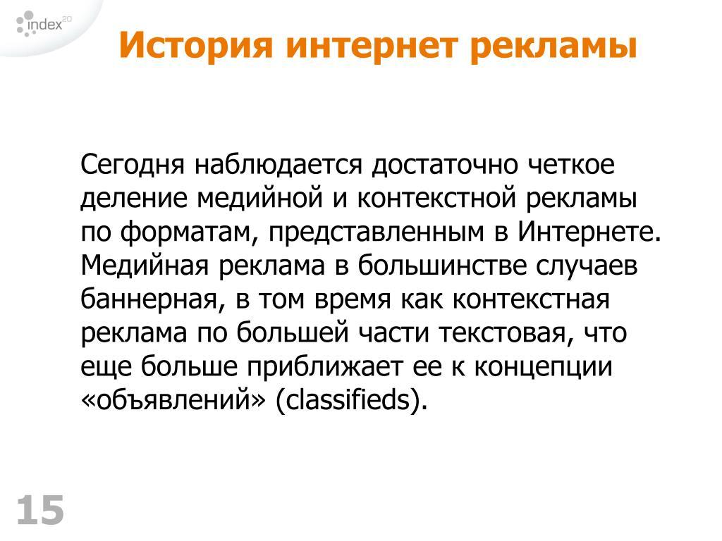 История интернет рекламы сделать сайт Сыровская улица (город Щербинка)
