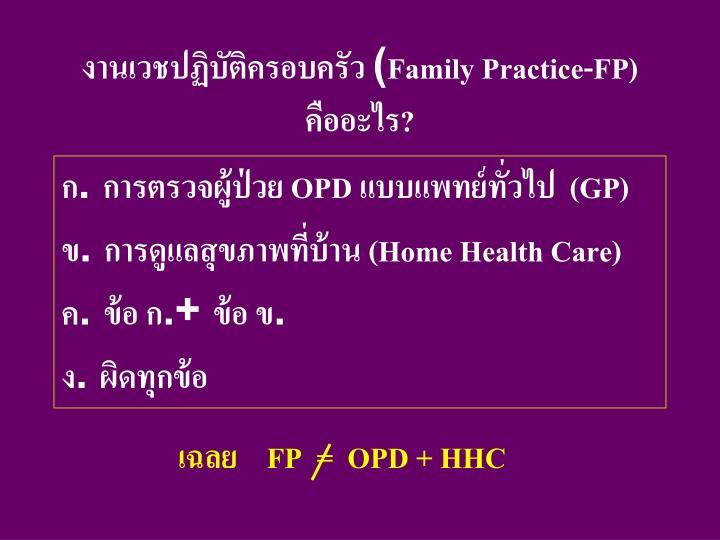 งานเวชปฏิบัติครอบครัว (