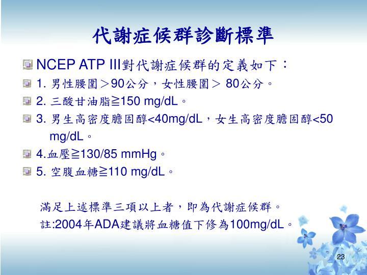 代謝症候群診斷標準