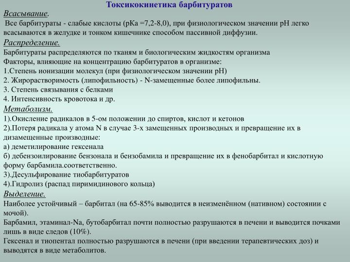 Токсикокинетика барбитуратов