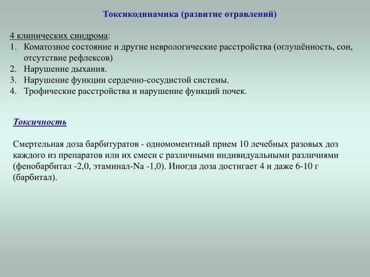 Токсикодинамика (развитие отравлений)