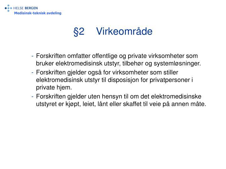 §2Virkeområde