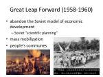 great leap forward 1958 1960