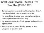 great leap forward second five year plan 1958 1962