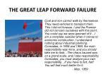 the great leap forward failure
