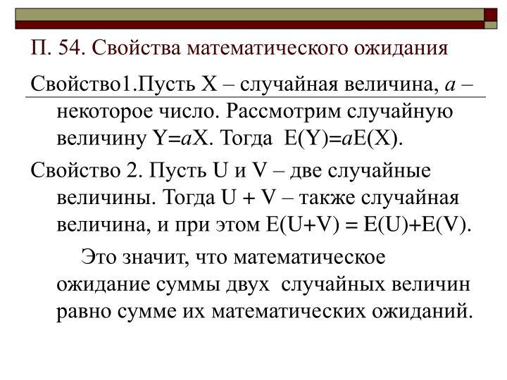 П. 54. Свойства математического ожидания