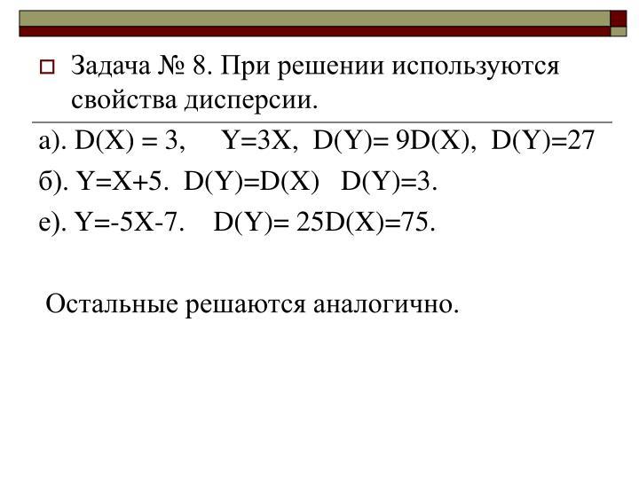 Задача № 8. При решении используются свойства дисперсии.