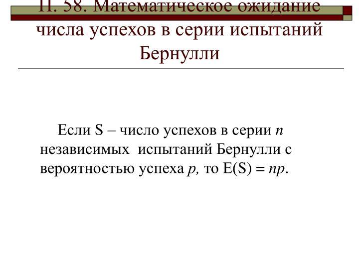 П. 58. Математическое ожидание числа успехов в серии испытаний Бернулли