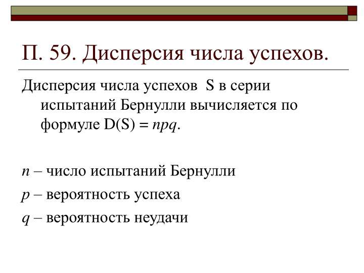 П. 59. Дисперсия числа успехов.