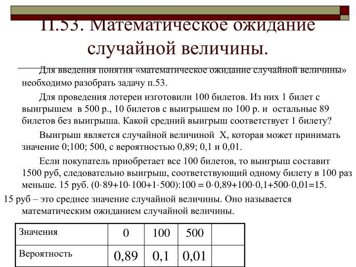 П.53. Математическое ожидание случайной величины.