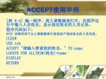 accept1