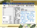messagebox1