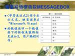 messagebox2
