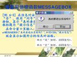 messagebox3