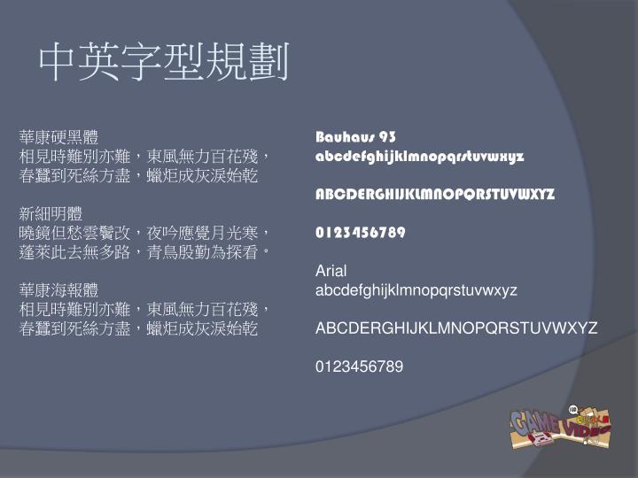 中英字型規劃