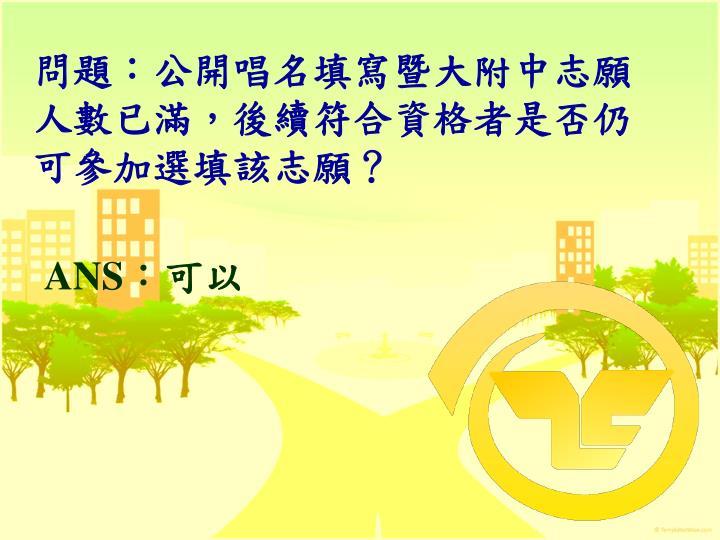 問題:公開唱名填寫暨大附中志願人數已滿,後續符合資格者是否仍可參加選填該志願?