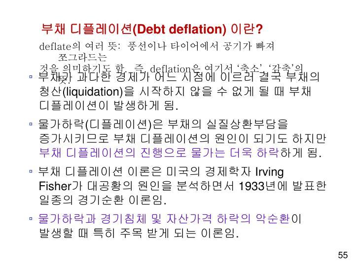부채 디플레이션