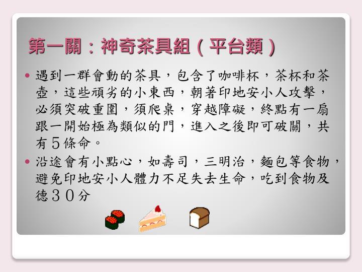 第一關:神奇茶具組(平台類)