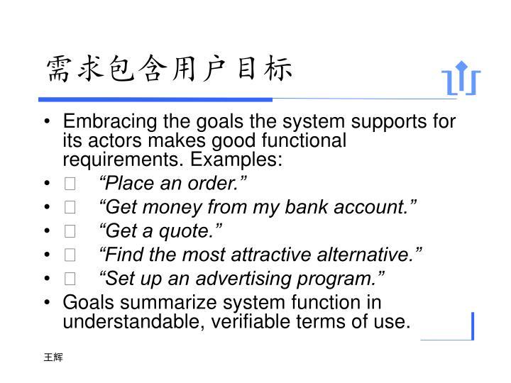 需求包含用户目标